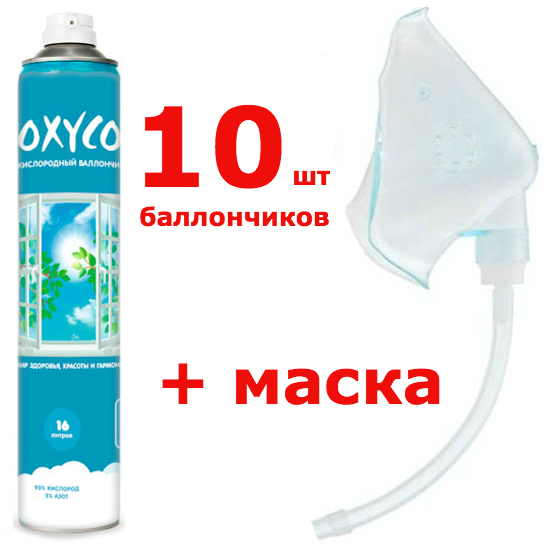 Купить Кислородные баллончики OXYCO на 16 литров (10 шт + маска), Котекс, ООО